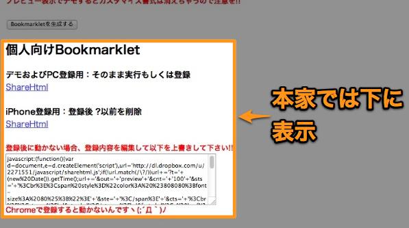 ブックマークレット生成時のUI - ShareHtml