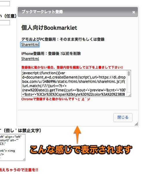 ブラウザーでのShareHtmlブックマークレット生成UI - ShareHtml