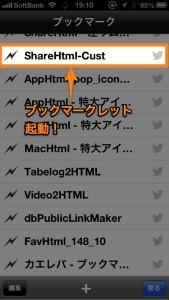 sharehtml-iPhone2.jpg