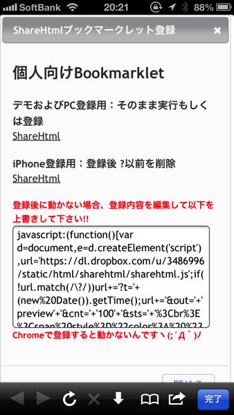 iPhoneでのShareHtmlブックマークレット生成UI - ShareHtml