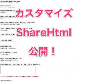 sharehtml-publish.jpg