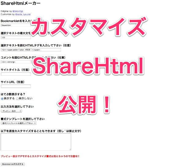 [ShareHtml]カスタマイズ完了! / ちょっとカッコよく、パワーアップしたShareHtmlです