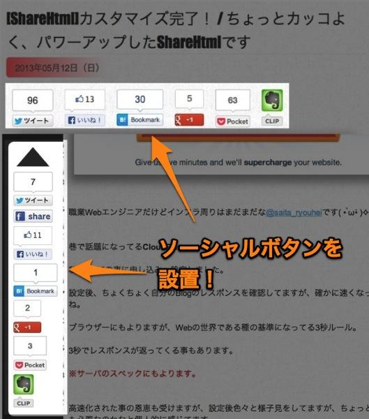 [WordPress][SNS]プラグイン・外部サービスに頼らずソーシャルボタンを設置 / 参考にしたサイトも掲載!