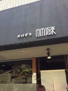 takezo-dpub8-after-party_8.jpg
