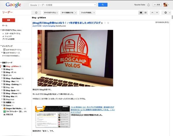 画面 - Good bye, Google Reader