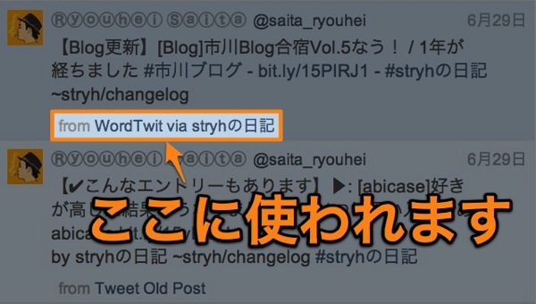 アプリケーション名・URL - WordTwit
