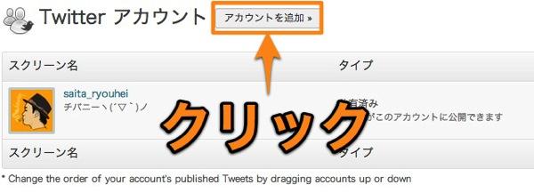 WordTwit管理画面 - WordTwit