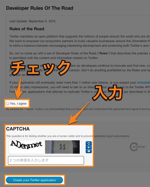 アプリケーション作成 - WordTwit