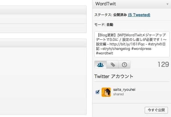 Twitterアカウント選択 - 投稿画面にある小さいWordTwit