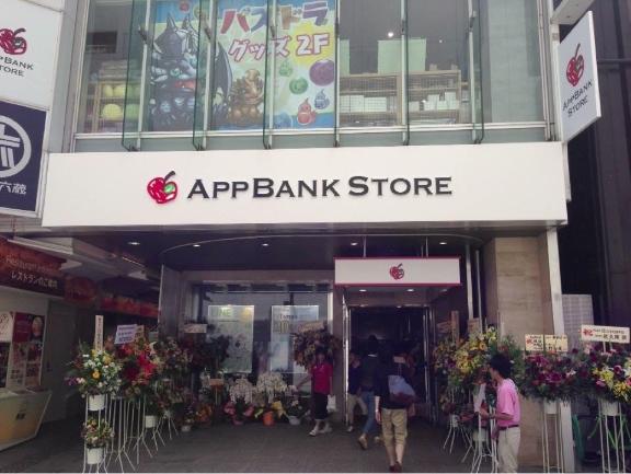 [AppBank]8/2に新宿にオープンしたAppBank Store新宿に1日に2度行ってきた!