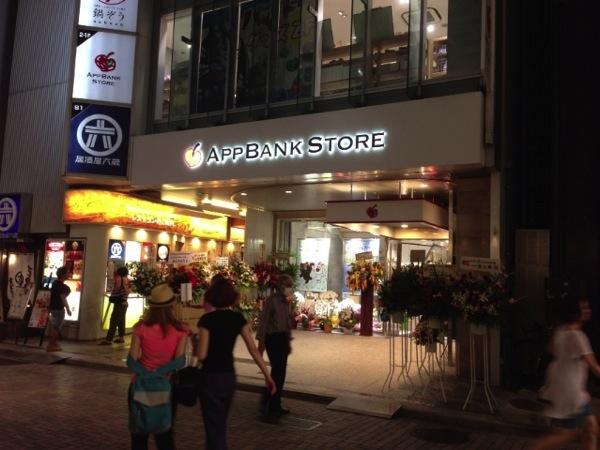 夜のお店前 - Appbank Store新宿