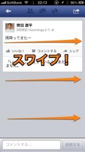 facebook-swipe-back-5.jpg
