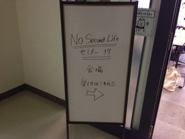 No Second Lifeセミナー17に参加してきました / 新たな事を得、色々と確信になったセミナー / 嬉しさ&驚き付き #nsl17