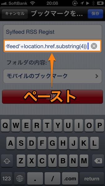 ブックマークレットをペースト - SylfeedでRSS登録