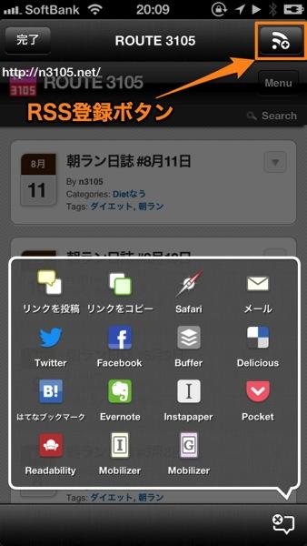 RSS登録ボタン - SylfeedでRSS登録