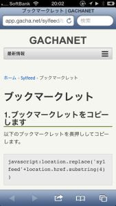 sylfeed-rss-bookmarklet-5.png