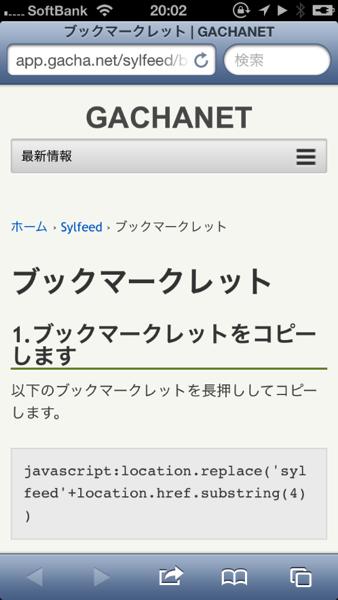 ブラウザーが起動 - SylfeedでRSS登録