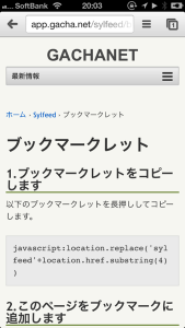 sylfeed-rss-bookmarklet-6.png