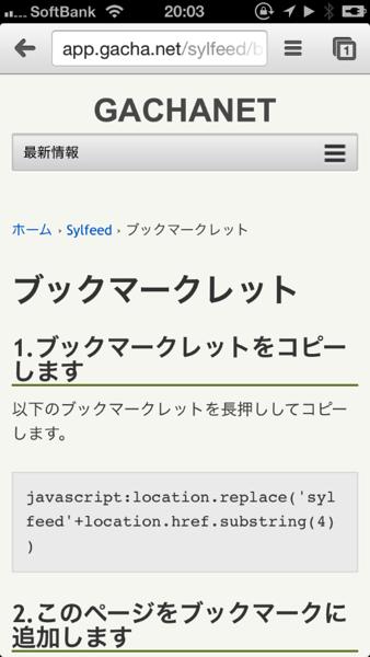 Chromeで開き直し - SylfeedでRSS登録