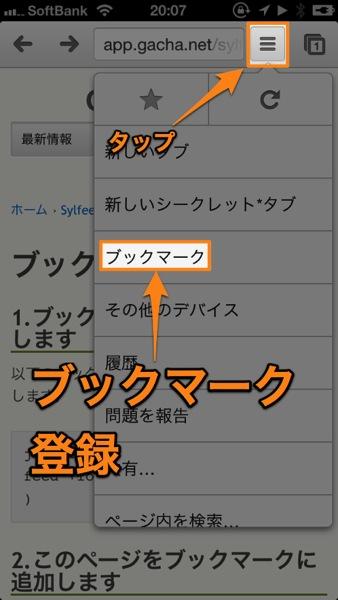 ブックマーク登録 - SylfeedでRSS登録