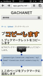 sylfeed-rss-bookmarklet-9.jpg