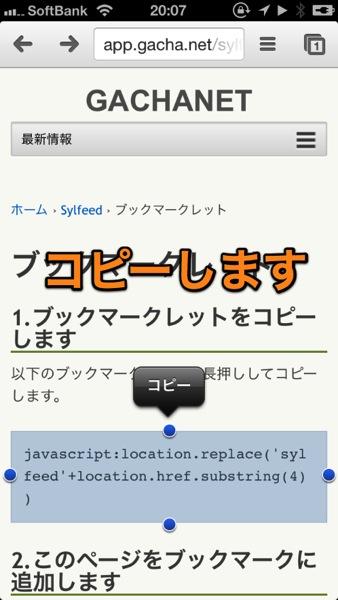 ブックマークレットをコピー - SylfeedでRSS登録