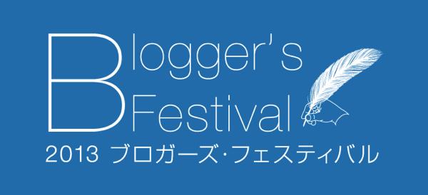 10/20(日)はブロガーズ・フェスティバル!祭りだよ! / 募集開始してます! #ブロフェス2013