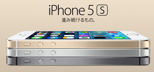 iPhone 5sをソフトバンクオンラインショップで予約したというお話 / 本申し込みメールはまだ来てないです