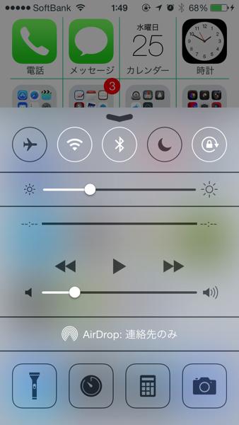 コントロールセンター - iOS7の個人的に好きなところ