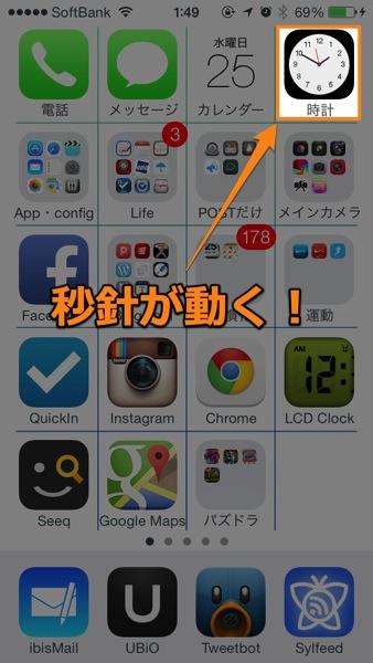 時計 - iOS7の個人的に好きなところ