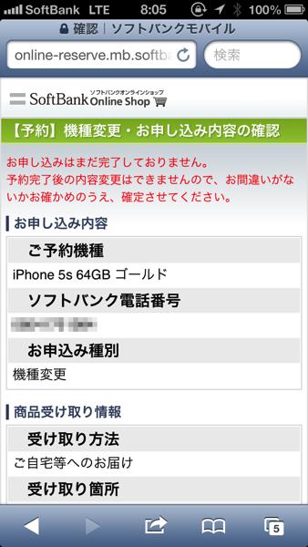 予約画面 - IPhone 5s予約