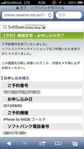 iphone-5s-recerve-3.png