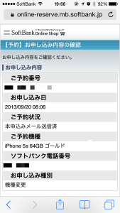 iphone5s-application-mail-2.png