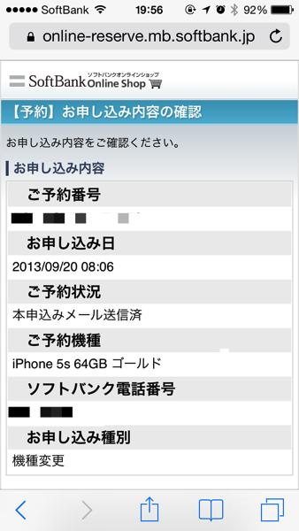 予約確認画面 - iPhone 5sの本申し込みメールが来たというお話