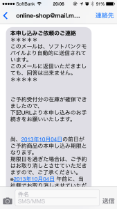 iphone5s-application-mail-3.png
