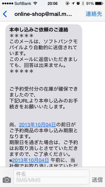 本申し込みメールが来る - iPhone 5sの本申し込みメールが来たというお話