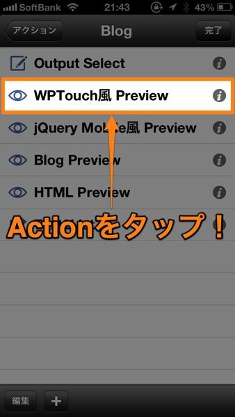 Actionをタップ - WPTouch風プレビューができるTextwellのAction