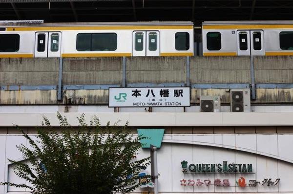 本八幡駅 - 市川Blog合宿