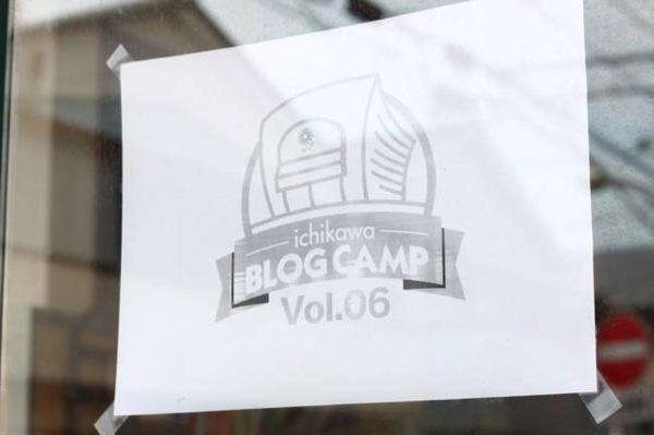 市川Blog合宿Vol.6なう! / ゆるゆると開催中 #市川ブログ