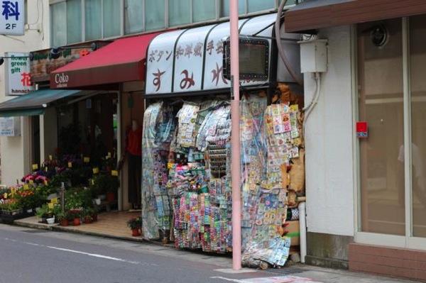 ボタン屋さん - 市川Blog合宿