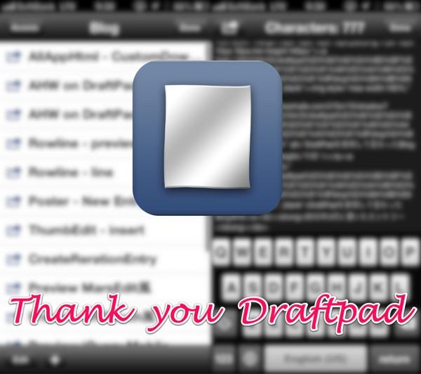 DraftPadの開発が中止され今思う事 – Thank you DraftPad.