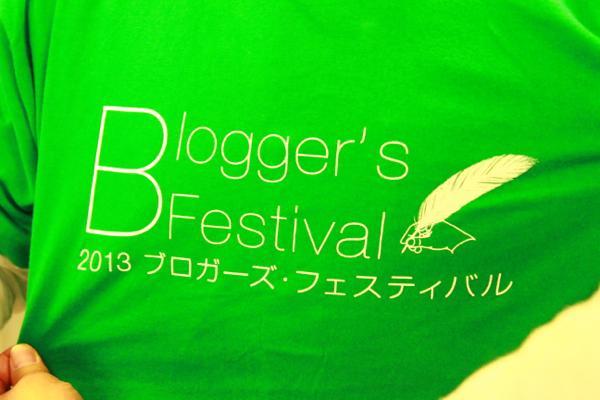 ブロガーズフェスティバル2013大盛況のうちに終了! / 参加者の楽しんでいる姿が印象的だった #ブロフェス2013