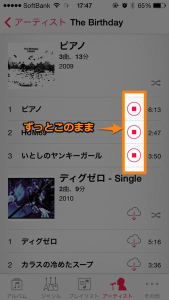 iPhone - iOS7.0.3で音楽異常同期