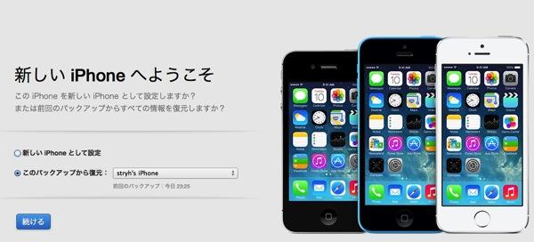 消去後のiTunesの画面 - 初めてのiPhone初期化