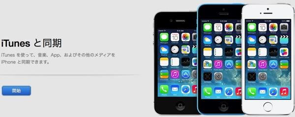 新しいiPhoneの設定後 - 初めてのiPhone初期化