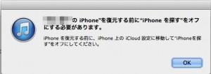 iphone-first-initialization-15.jpg