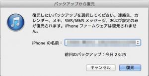 iphone-first-initialization-16.jpg