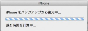 iphone-first-initialization-17.jpg