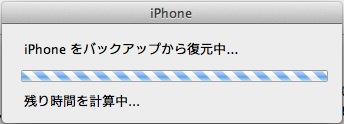 バックアップから復元 - 初めてのiPhone初期化