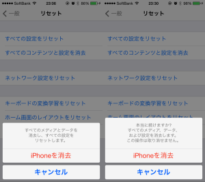 iphone-first-initialization-24.png